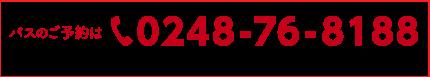 0248-76-8188