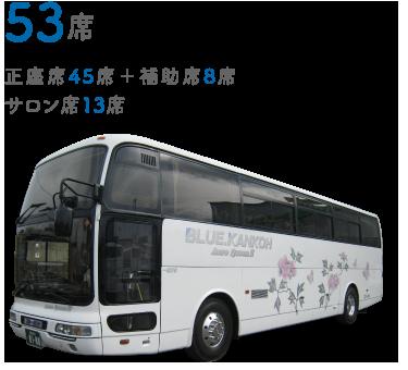 53席大型バス