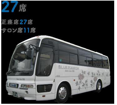 27席中型バス