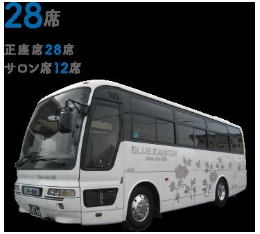 28席中型バス