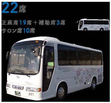 22席子型バス